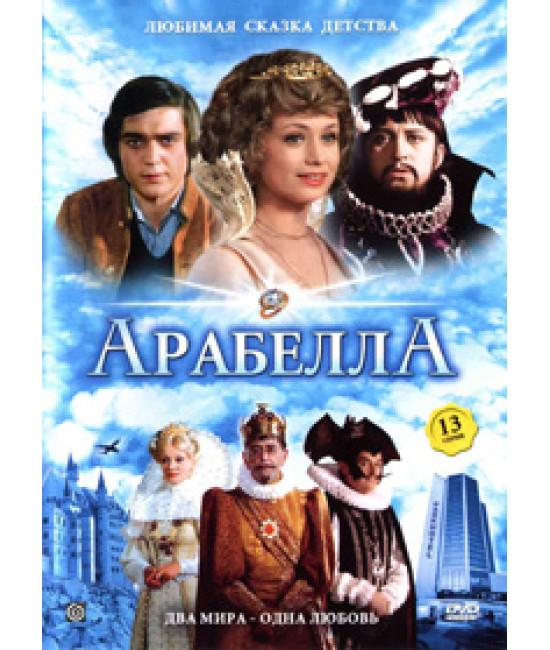 Арабелла [1 DVD]
