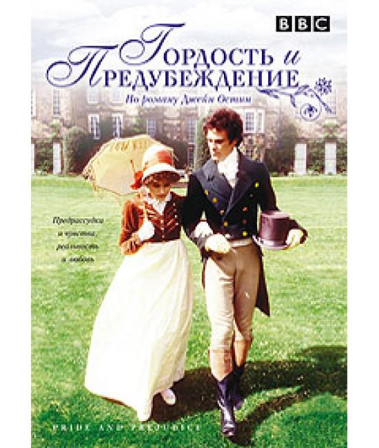 Гордость и предубеждение 1980 [1 DVD]