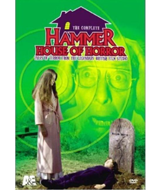 Дом ужасов Хаммера [1 DVD]