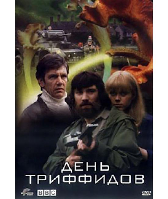 День Триффидов 1981 [1 DVD]