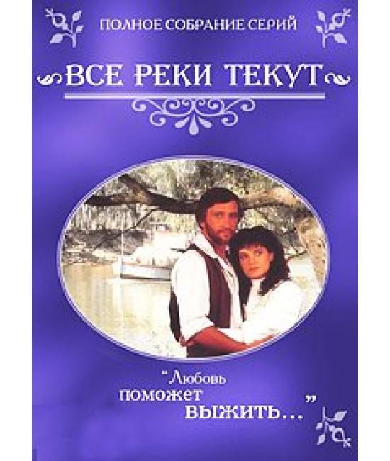 Все реки текут [1 DVD]