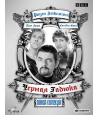 Черная Гадюка (1-4 сезоны из 4) [1 DVD]