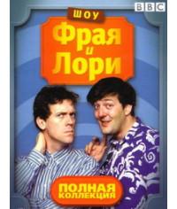 Шоу Фрая и Лори (1-4 сезоны) [1 DVD]