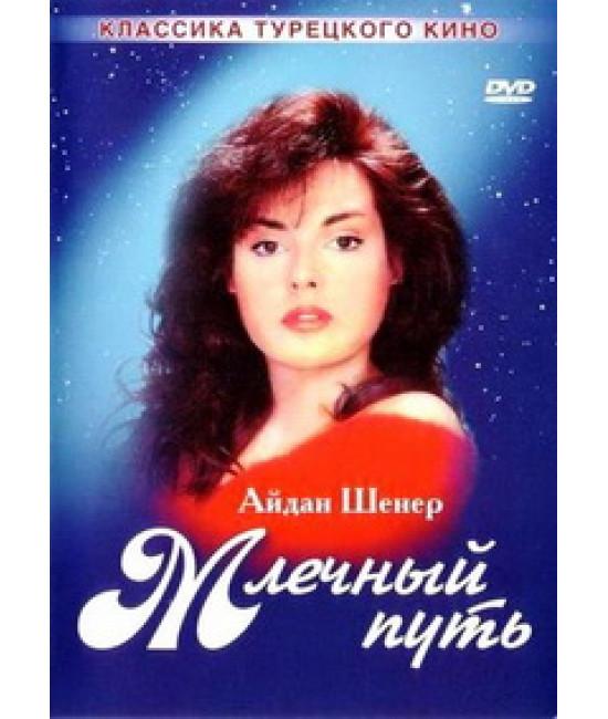 Млечный путь [1 DVD]