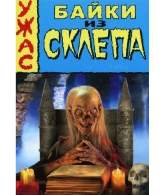 Байки из склепа (1-4 сезон) [2 DVD]