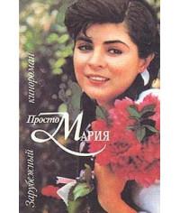 Просто Мария [5 DVD]