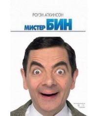 Мистер Бин [1 DVD]