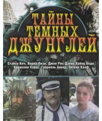 Тайны темных джунглей [1 DVD]