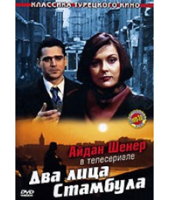 Два лица Стамбула [1 DVD]