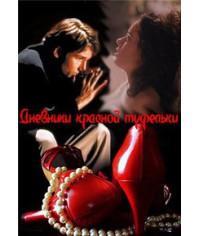 Дневники «Красной туфельки» (1-5 сезоны) [3 DVD]