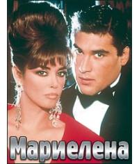 Мариелена [14 DVD]