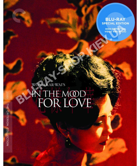 Любовное настроение Вонг Кар-Вай[Blu-ray]