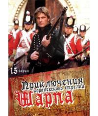 Приключения королевского стрелка Шарпа [4 DVD]