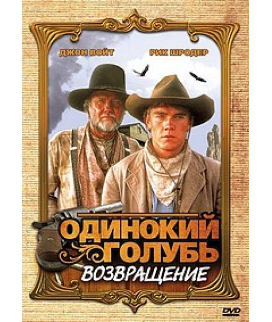 Возвращение в Одинокий Голубь [1 DVD]