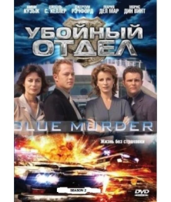 Отдел мокрых дел (Убойный отдел) [1 DVD]