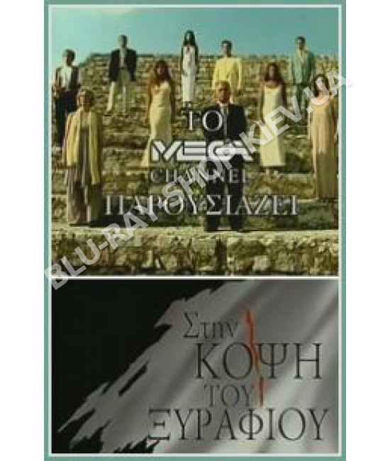 На острие [2 DVD]