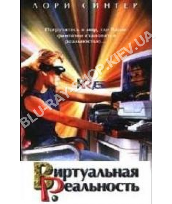 Виртуальная реальность [1 DVD]