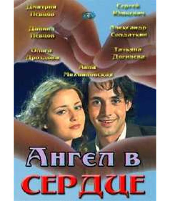 Ангел в сердце [1 DVD]