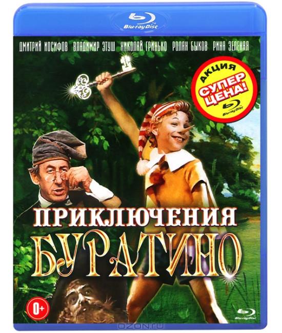 Приключения Буратино (2 серии) [Blu-ray]