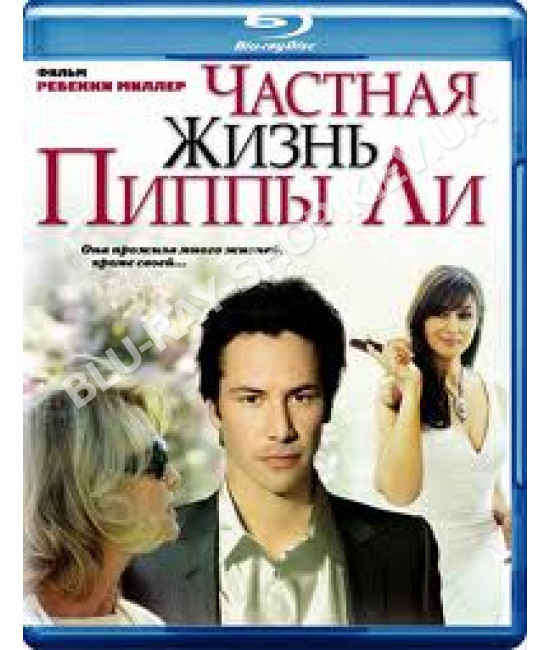 Частная жизнь Пиппы Ли [Blu-ray]