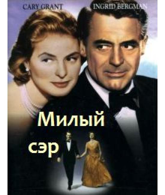 Милый сэр [Blu-ray]