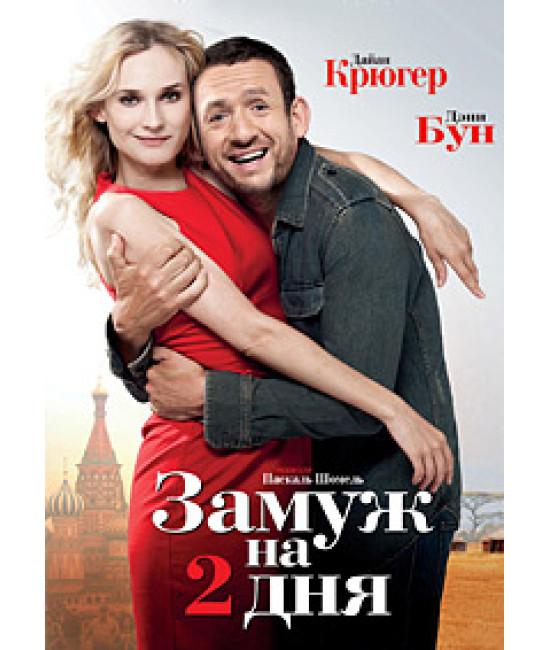 Замуж на 2 дня [Blu-ray]