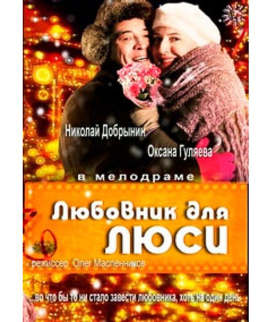 Любовник для Люси [1 DVD]