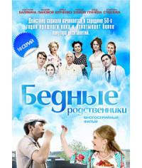 Бедные родственники [1 DVD]