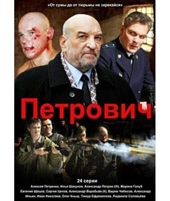 Петрович [2 DVD]