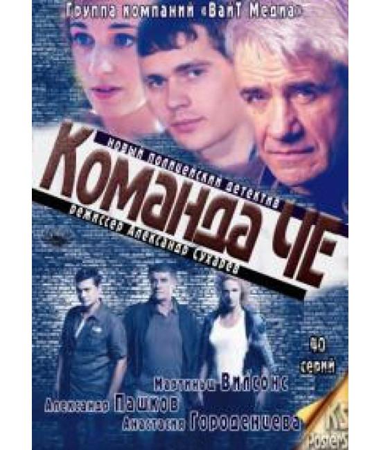 Команда Че [3 DVD]