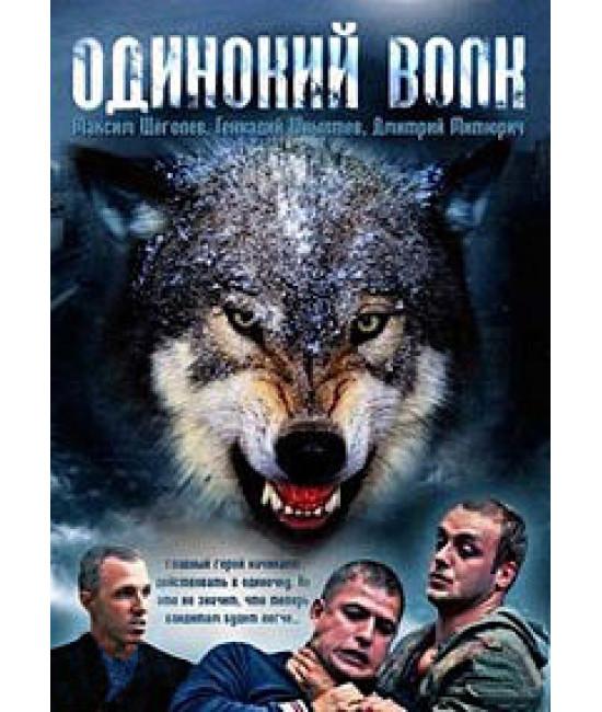 Одинокий волк [2 DVD]