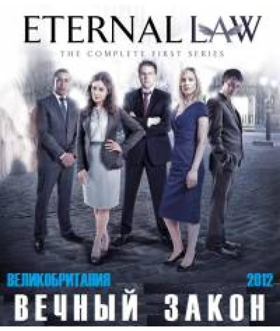 Вечный закон [1 DVD]