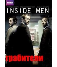 Грабители [1 DVD]