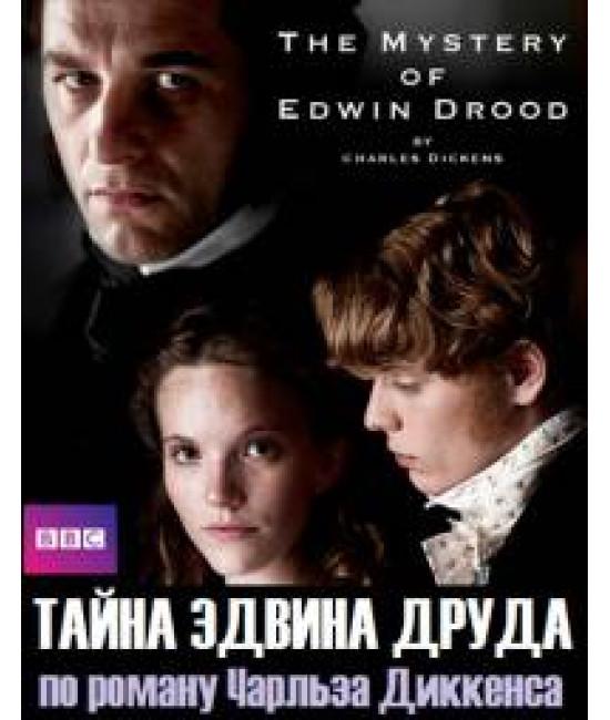 Тайна Эдвина Друда [1 DVD]
