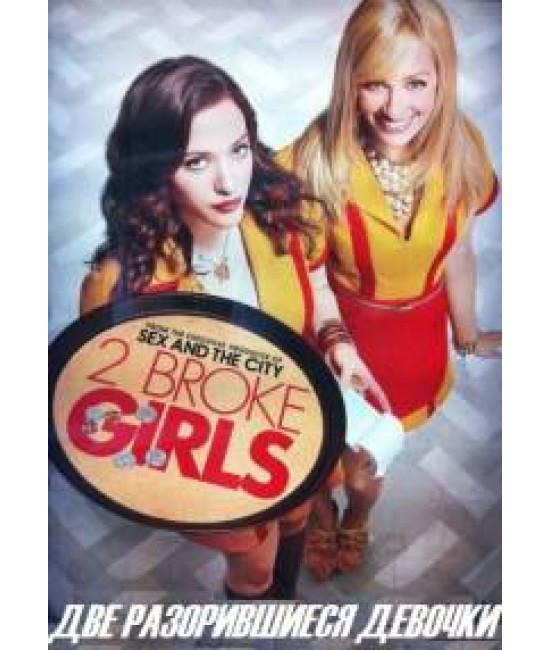 Две разорившиеся девочки [1 DVD]