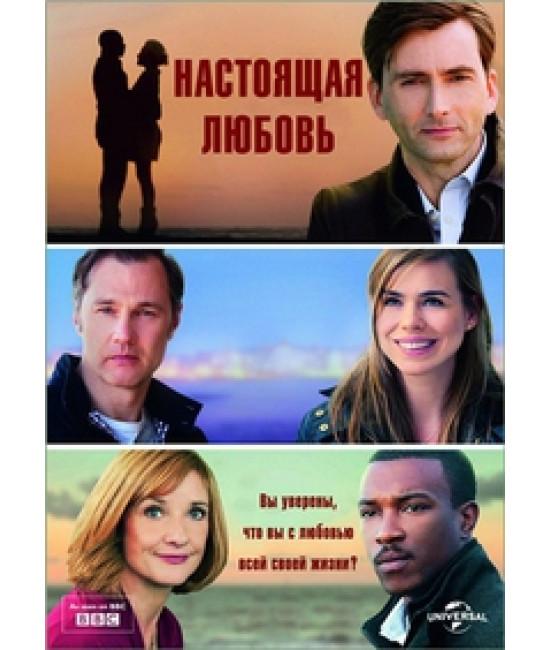 Настоящая любовь [1 DVD]
