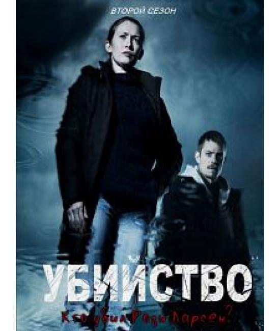 Убийство 1-4 сезон [4 DVD]