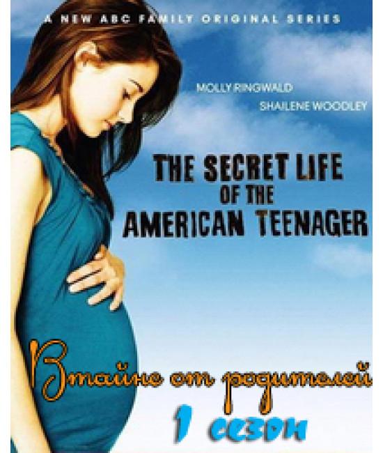 Втайне от родителей [1 DVD]