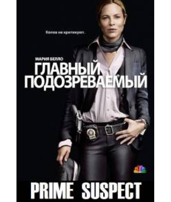 Главный подозреваемый [1 DVD]