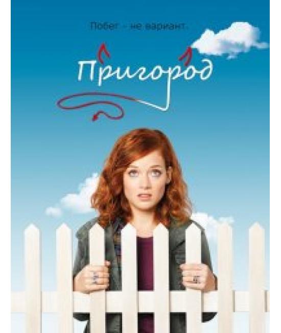 Пригород (ПригорАд) 1-3 сезон [3 DVD]