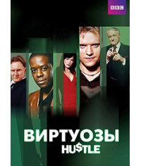 Виртуозы 1-8 сезоны [4 DVD]