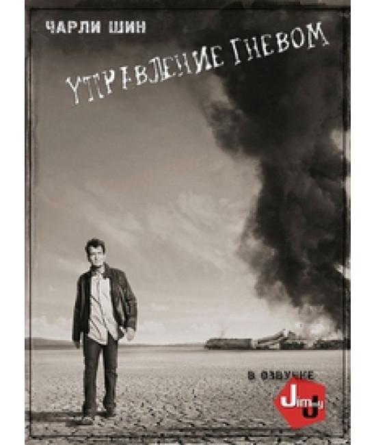 Управление гневом [1 DVD]
