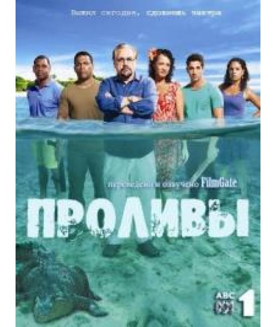 Проливы [1 DVD]