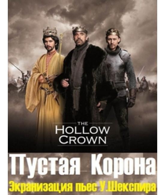 Пустая корона [1 DVD]