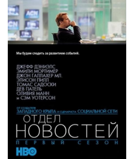 Новости (Отдел новостей) [1 DVD]