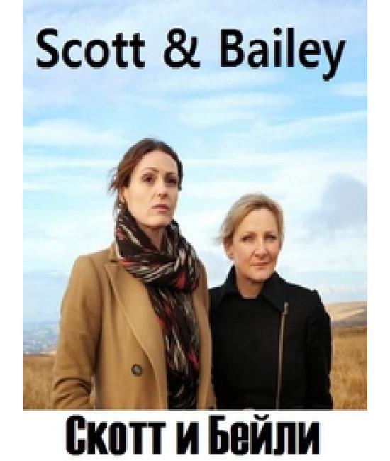 Скотт и Бейли (1-2 сезон) [2 DVD]
