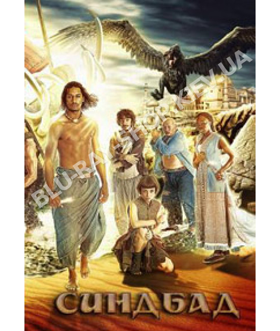 Синбад (Синдбад) [1 DVD]