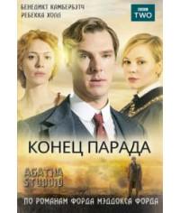 Конец парада [1 DVD]