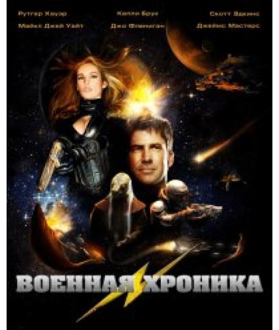 Военная хроника [1 DVD]