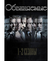 Обвиняемые (1-2 сезоны) [1 DVD]